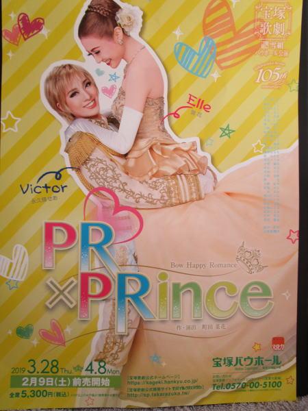PR×PRince