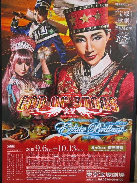 GOD OF STARS-食聖-