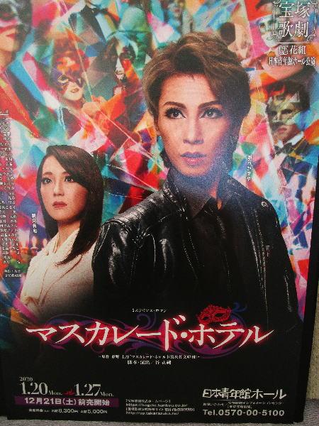 花組公演 マスカレード・ホテル