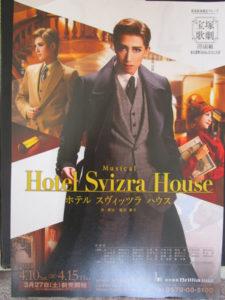 ホテル スヴィッツラ ハウス