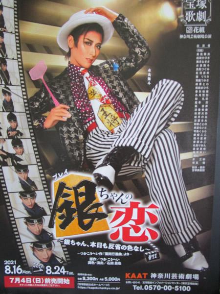 銀ちゃんの恋宝塚歌劇団
